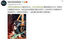 《白蛇2:青蛇劫起》票房突破4亿元 官方感谢粉丝支持