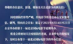 受疫情影响  第十一届北京国际电影节延期举办