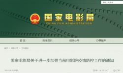 国家电影局关于进一步加强当前电影院疫情防控工作的通知
