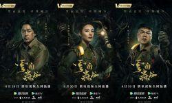 《云南虫谷》定档8月30日 铁三角集结滇南再探诡谲秘境