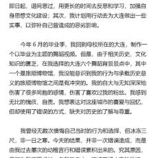 """560万粉UP主""""机智的党妹""""道歉:下架所有视频 退网反思"""