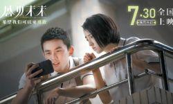 15年后再拍同题材影片《盛夏未来》陈正道:希望重新定义青春片