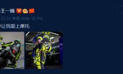偶像罗西退役!王一博发文:感谢你让我爱上摩托