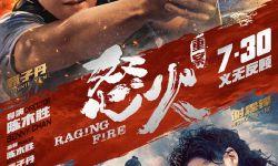 《怒火·重案》票房将破4亿 原定8.12上映《长津湖》因疫情延期
