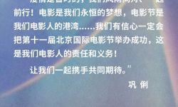 第十一届北京国际电影节延期举办  评委会主席巩俐这样说