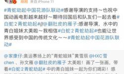 《白蛇2:青蛇劫起》导演黄家康为中国花样游泳队画奥运贺图
