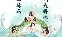 电影《白蛇2:青蛇劫起》主创团队为中国花样游泳喝彩