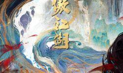 动画片版《笑傲江湖》公布:金庸小说改编 彩色水墨风
