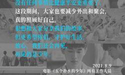电影《五个扑水的少年》因疫情宣布撤档,新档期待定
