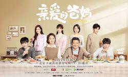 《亲爱的爸妈》8月10日开播 闫妮王砚辉开启幸福家庭新篇章