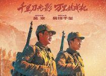 """电影《长津湖》主题研讨会举行  被赞:""""主题宏大、场面震撼"""""""