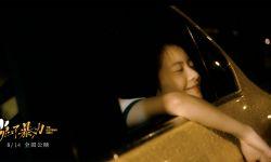 """《兔子暴力》提档8月14日,万茜&李庚希领衔""""兔子帮""""开唱《乐园》"""
