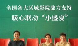 """电影《盛夏未来》热映  河南江苏等地影院力挺:""""我们愿意等!"""""""