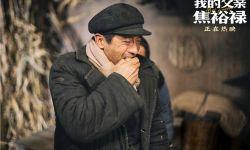 官媒点赞电影《我的父亲焦裕禄》:开辟主题电影新表达