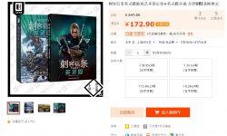 《刺客信条:英灵殿》设计集+官方小说开卖 一套售价173元