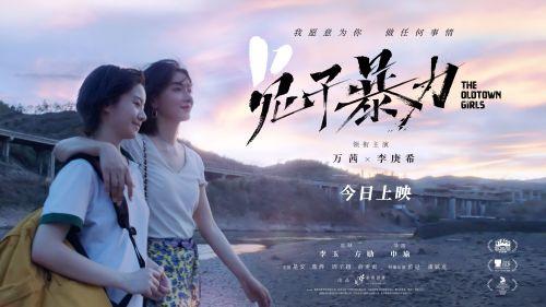 """电影《兔子暴力》今日公映""""七夕""""海报发布"""