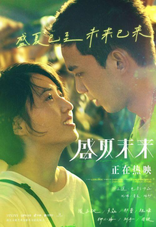 电影《盛夏未来》曝七夕特别视频观众自发为爱告白约定共赴未来