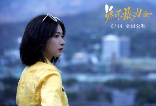 万茜李庚希《兔子暴力》今日七夕公映聚焦原生家庭警示当下