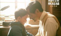 《我的父亲焦裕禄》走心讲述动人故事 好口碑真情感后劲十足