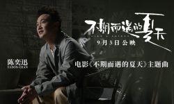 电影《不期而遇的夏天》定档  曝陈奕迅版同名主题曲MV