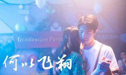 澳门家庭题材电影《何以飞翔》定档9月10日教师节全国上映