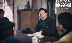 """《我的父亲焦裕禄》感染力十足 郭晓东与角色""""合二为一"""""""