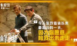 电影《峰爆》朱一龙黄志忠演绎父子情深 携手救援传承大无畏精神