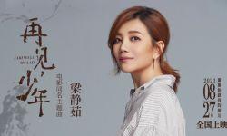 张子枫张宥浩《再见,少年》开启预售 梁静茹献唱少年纯真友谊