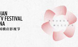 """2021横店影视节将于10月下旬举行  主题""""影·向未来"""""""