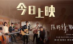 电影《你的情歌》片尾曲MV上线 柯佳嬿雨中痛哭