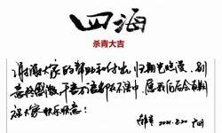电影《四海》广州杀青 导演韩寒手写信寄语剧组