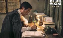 电影《我的父亲焦裕禄》口碑稳健 观众:这是我离焦书记最近的一次