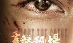 国内首部见义勇为题材电影《直击现场》定档9月10日全国上映