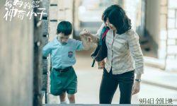 中国香港同档期华语片票房榜第一名!吴君如电影《妈妈的神奇小子》曝片段