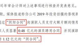北京文化被证监会处罚:虚增营收4.6亿、虚假转让影视剧、涉嫌为郑爽避税