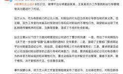 微博约谈赵丽颖王一博工作室:对非理性行为决不能视而不见