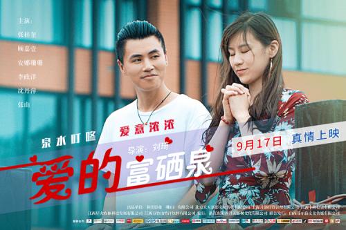 电影《爱的富硒泉》高甜将映中秋月圆·温汤爱情故事
