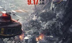 电影《峰爆》将于9月17日上映 朱一龙黄志忠上演绝境救援