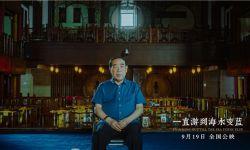 贾樟柯导演最新作品《一直游到海水变蓝》定档9月19日