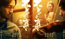 电影《不老奇事》将于近期全国上映  编剧王朔再度出山操刀