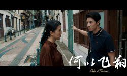 电影《何以飞翔》定档  陈尚实执导,邓嘉欣邓加乐领衔主演