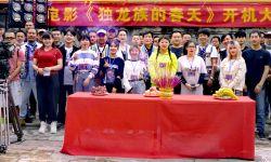 少数民族脱贫攻坚电影《独龙族的春天》在云南开机