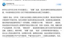 中央宣传部印发《关于开展文娱领域综合治理工作的通知》