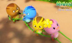合家欢动画电影《萌鸡小队:萌闯新世界》将于10月1日全国上映