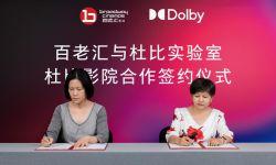 百老汇首家杜比影院计划今年秋天上海开业