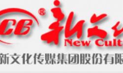 新文化半年报:《仙剑4》预计2021年内开拍,爱奇艺总制作成本3.12亿元