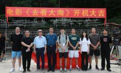 电影《去看大海》在深圳开机  耐安监制,方亮编剧并执导