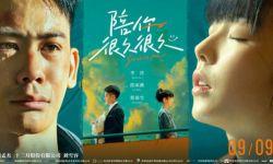 青春爱情电影《陪你很久很久》开启预售  李淳与邵雨薇泪流满面