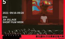 第五届86358贾家庄短片周将于9月16至20日举办