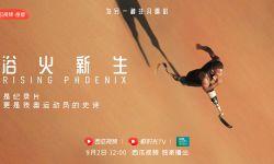 残奥纪录片《浴火新生》西瓜热映,无障碍版同步上线